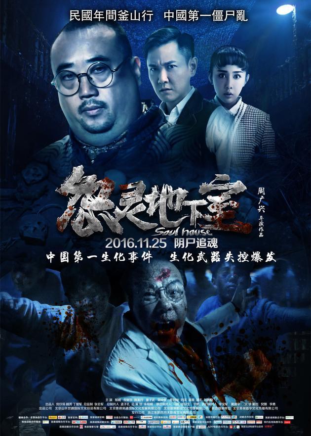 怨灵地下室 2016恐怖惊悚HD720P 国语中字