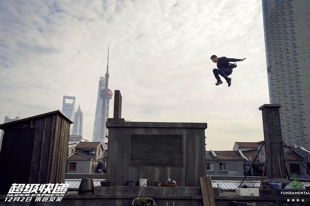 《超级快递》大卫·贝尔空中飞跃
