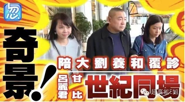 """吕丽君、刘銮雄、甘比""""三人行"""""""