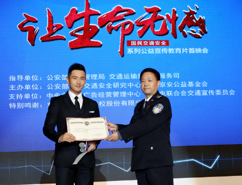 黄晓明受聘国民交通安全系列公益宣传教育片宣传大使