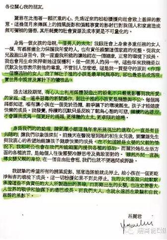 """其中以老公称呼刘銮雄,以""""刘太""""自居"""
