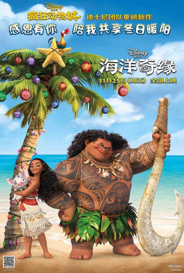 《海洋奇缘》11月25日上映
