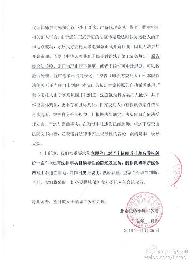"""李依晓方否认叶璇""""胜诉"""""""