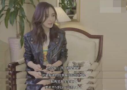 杨幂采访中谈女儿