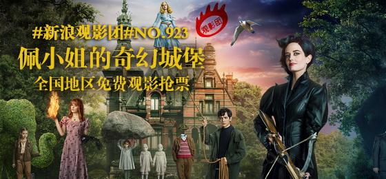 新浪观影团《佩小姐的奇幻城堡》全国抢票 娱乐 第1张