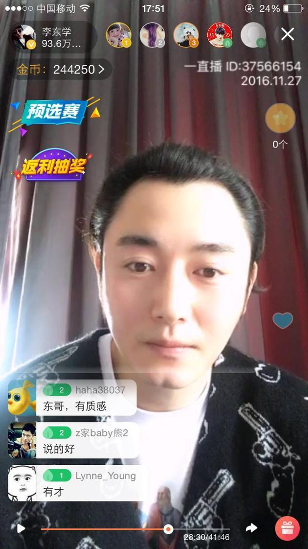 李东学直播庆生