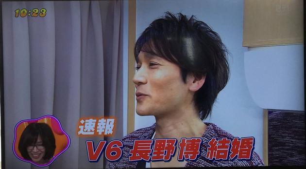 V6成员长野博结婚