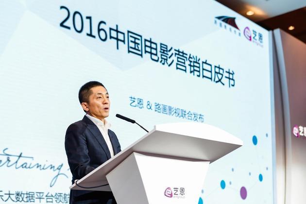 路画影视CEO蔡公明发布《2016中国电影营销白皮书》