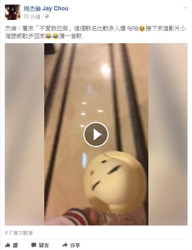 周杰伦在脸书上po出女儿视频