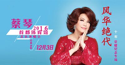 北京演唱会海报