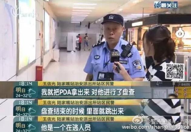 警察抓住在逃人员