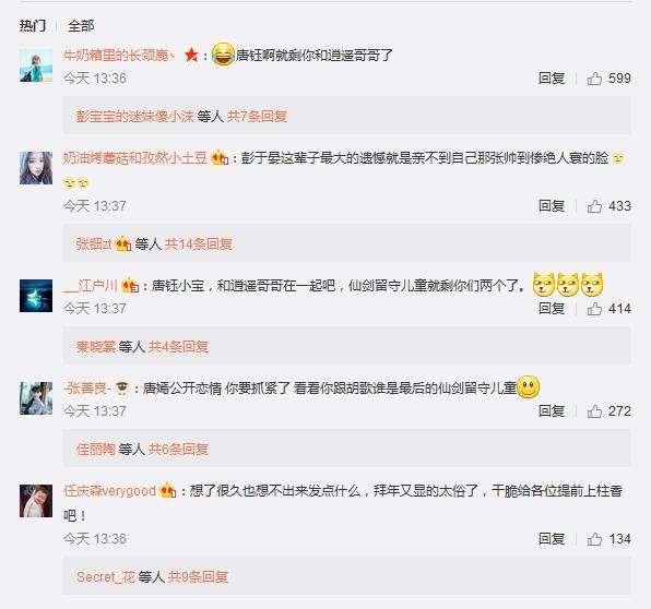 彭于晏的微博评论