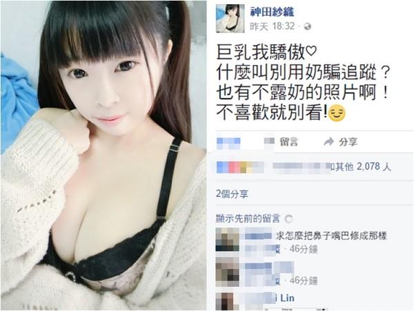 台网红被曝素颜照像凤姐:我到底对不起谁