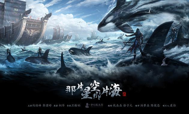《星空海2》路透来袭 冯绍峰告别厚刘海