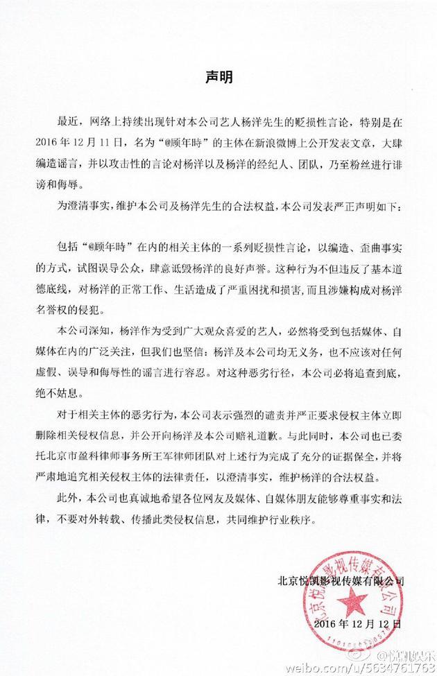 杨洋公司声明