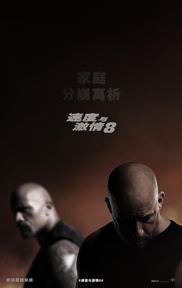 《速度与激情8》首发海报