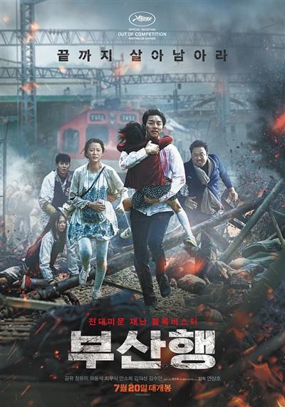 《釜山行》也要被好莱坞翻拍