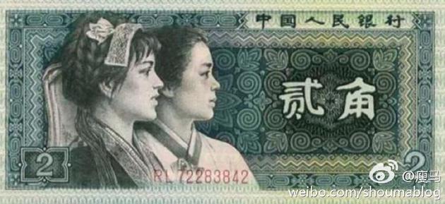 旧版人民币两角钱