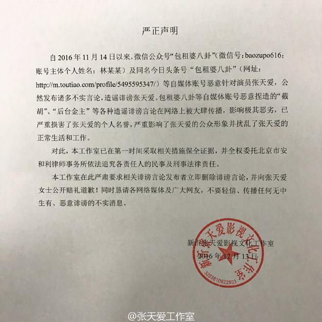 张天爱工作室发声明斥网络谣言