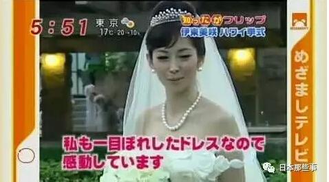 伊东美咲结婚照