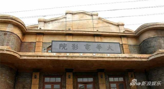 南京的大华电影院。