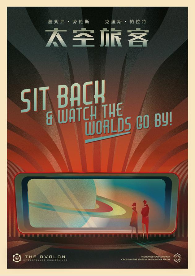 《太空旅客》艺术版海报之太空瞭望台