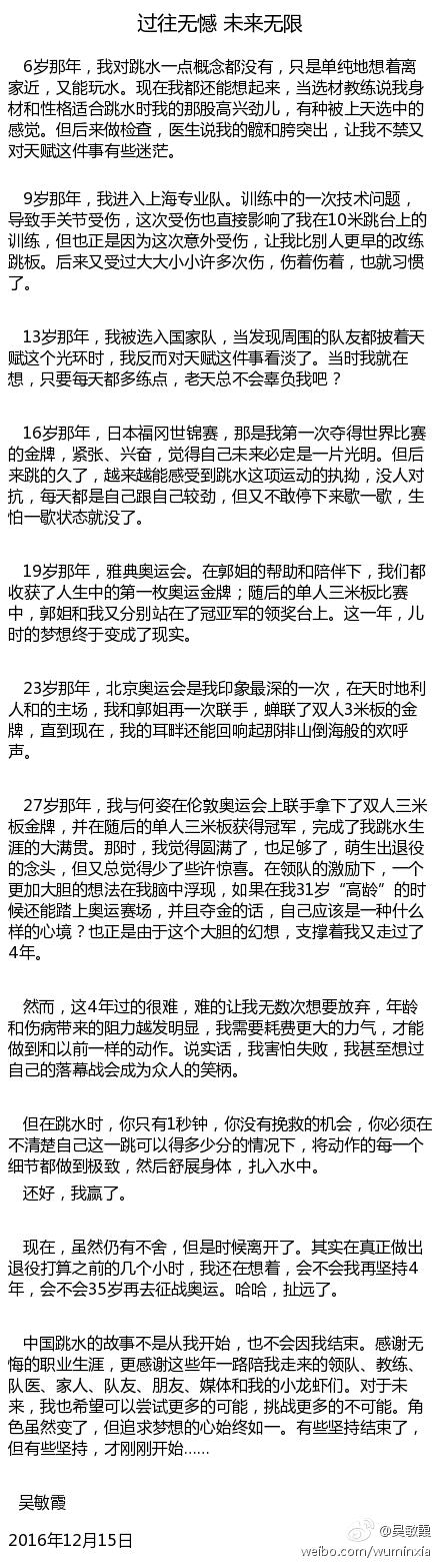 吴敏霞发长文回顾自己的职业生涯