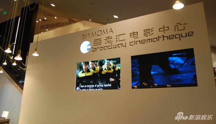 当代MOMA百老汇电影中心
