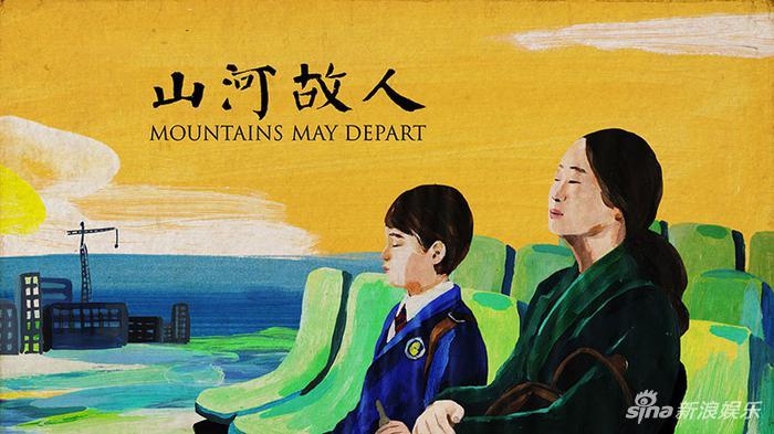 《山河故人》海报。