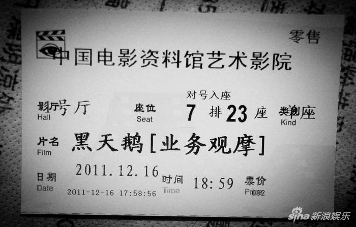 五年前,电影资料馆学术放映的电影票,让小编怀念不已。