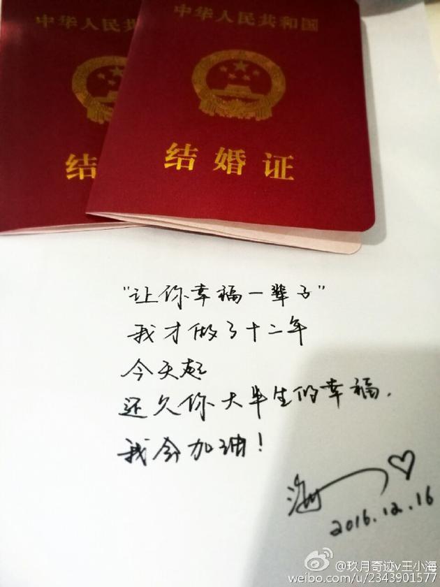 玖月奇迹王小海、王小玮领证结婚
