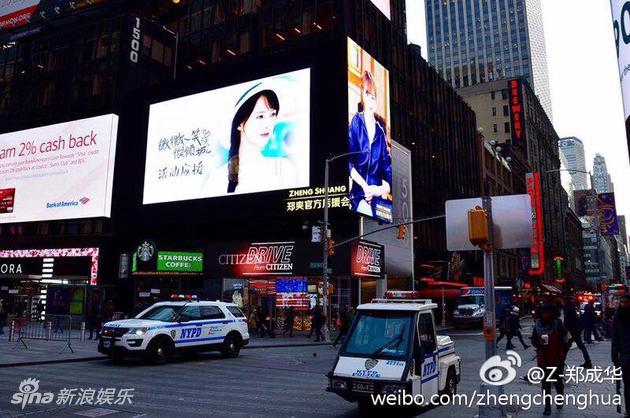 《微微一笑很倾城》郑爽登纽约时代广场大屏幕
