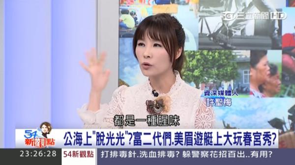 台湾名嘴曝富二代荒淫派对
