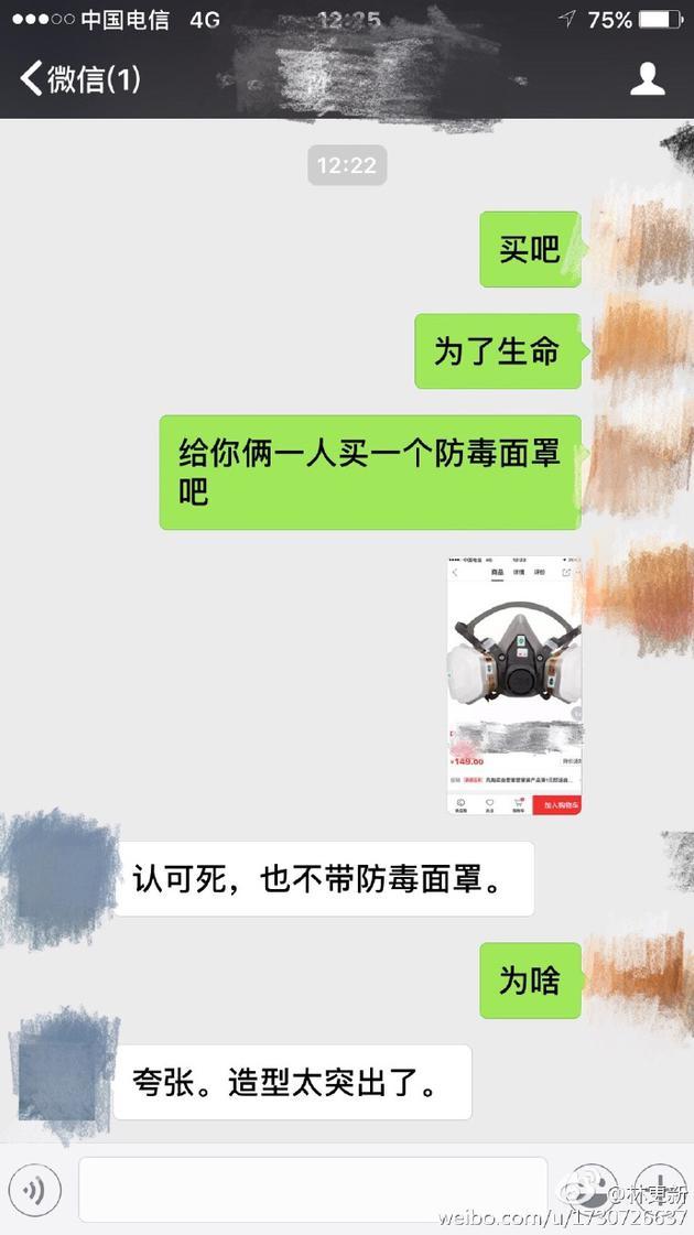 林更新与爸爸的聊天记录