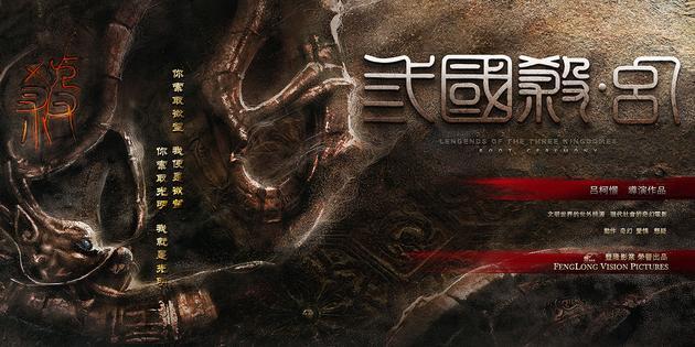 《三国杀·幻》 概念海报