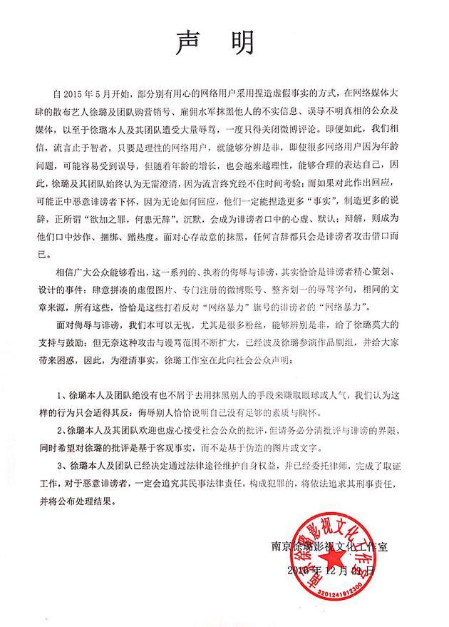 徐璐工作室发表声明斥不实言论