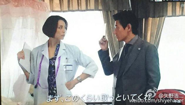 矢野浩二在《doctor x》中对戏米仓凉子