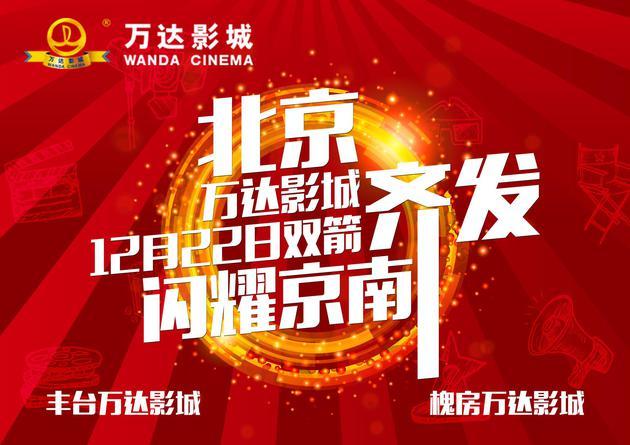 北京万达影城双店开业闪耀京南