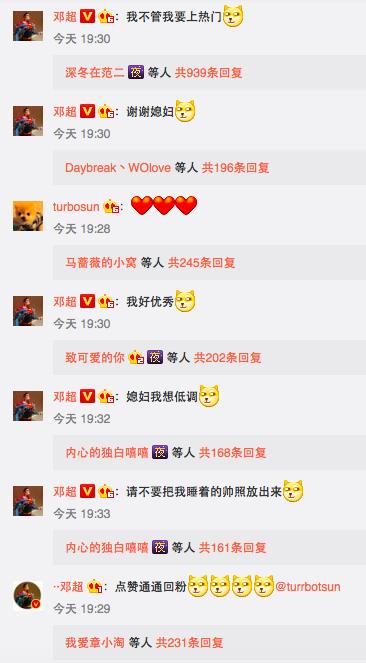 邓超在孙俪微博下刷屏