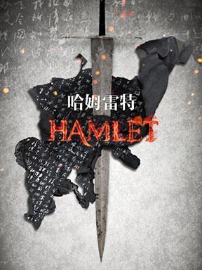 国家大剧院新制作的莎士比亚话剧《哈姆雷特》