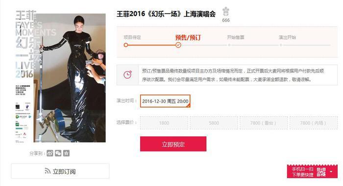 12月23日,大麦网相关页面截图(资料图片)