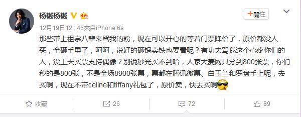 @杨樾杨樾 的微博引发讨论