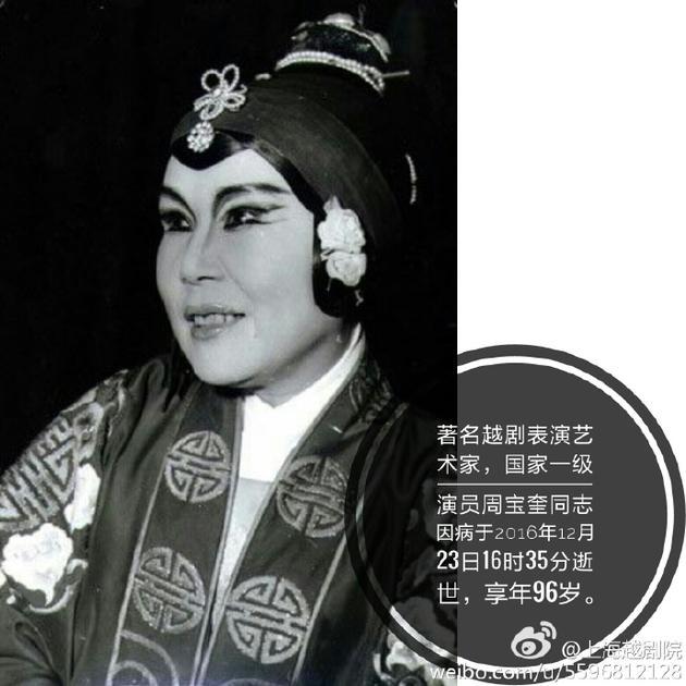 """浙江越剧""""老旦王""""周宝奎去世"""