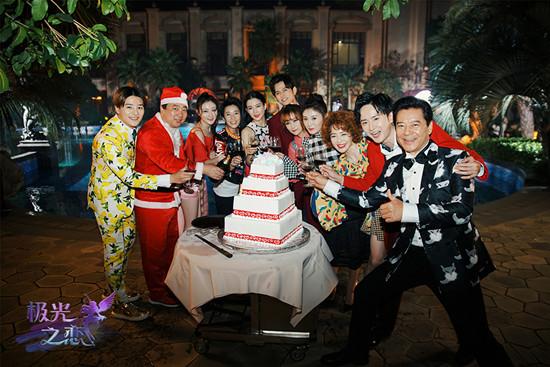 《极光之恋》剧组欢庆圣诞