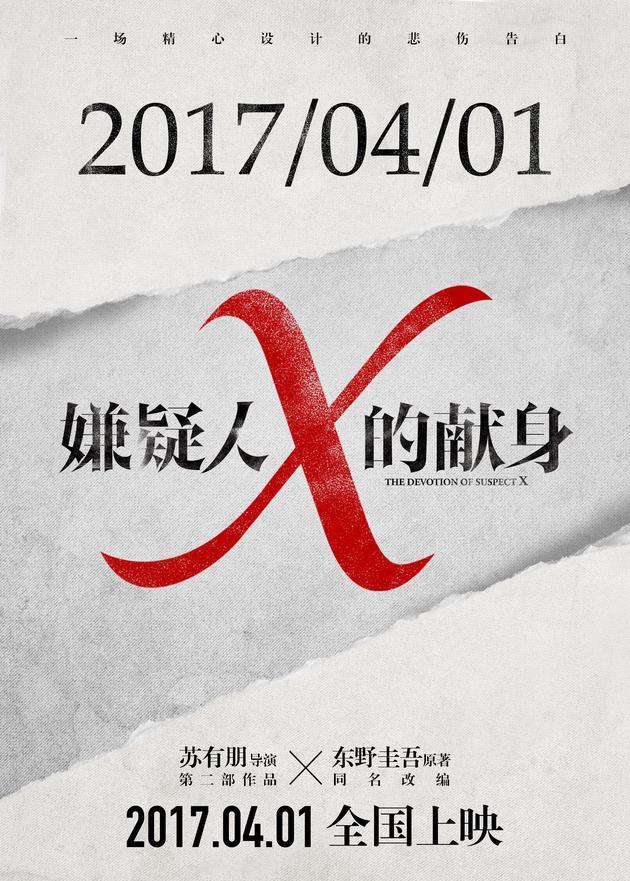 苏有朋《嫌疑人》定档2017.4.1