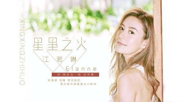 江若琳新曲《星星之火》首播
