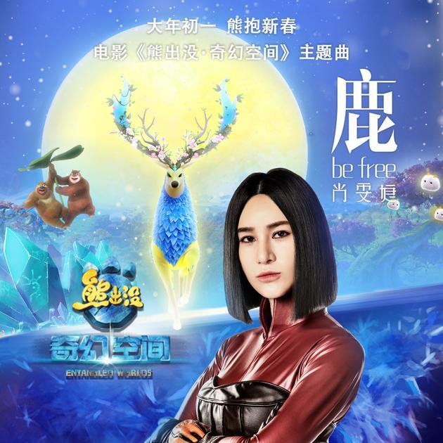 》主题曲《鹿 be free》歌曲封面-熊出没 发主题曲MV 尚雯婕倾情献唱