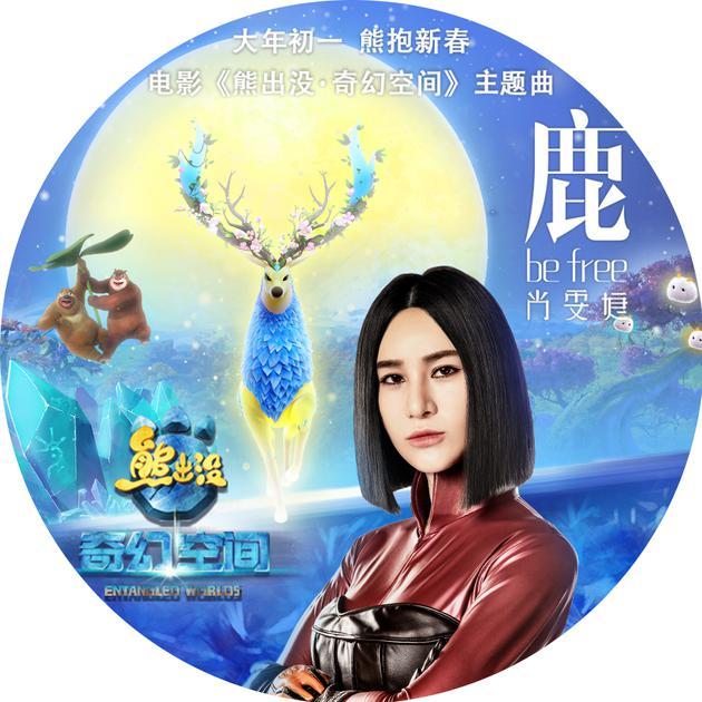 》主题曲《鹿 be free》MV圆形封面-熊出没 发主题曲MV 尚雯婕倾情