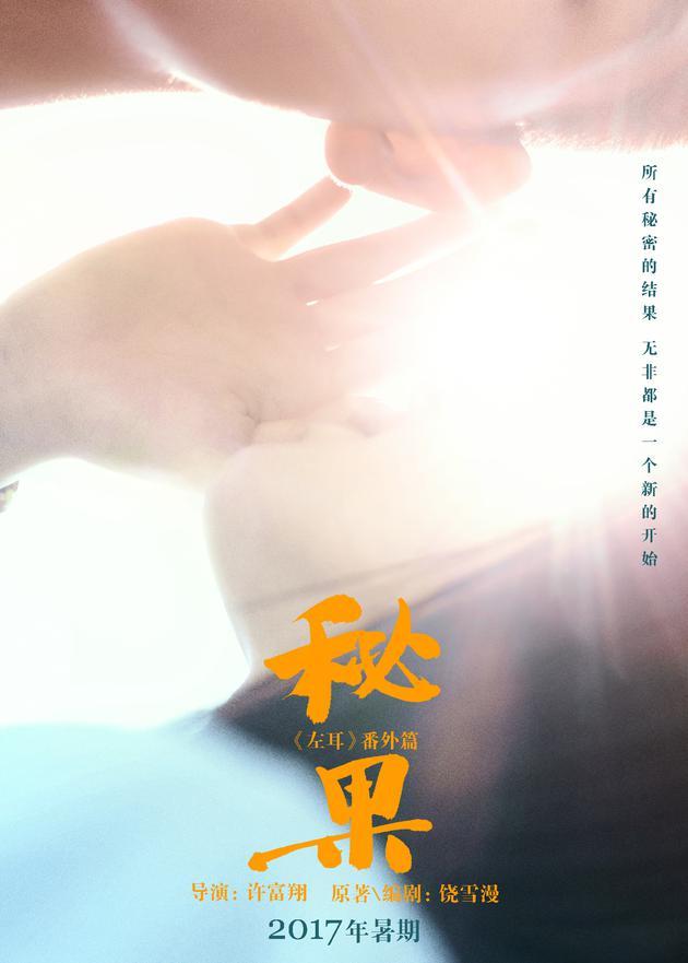 电影《秘果》概念海报