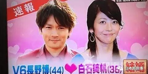 长野博&白石美帆夫妇